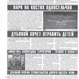 славянский союз 2