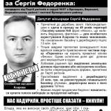 Fedorenko (2)-page-001