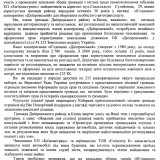 Стальського до Гереги 130120_1
