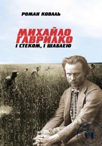 """""""Михайло Гаврилко: і стеком, і шаблею"""""""