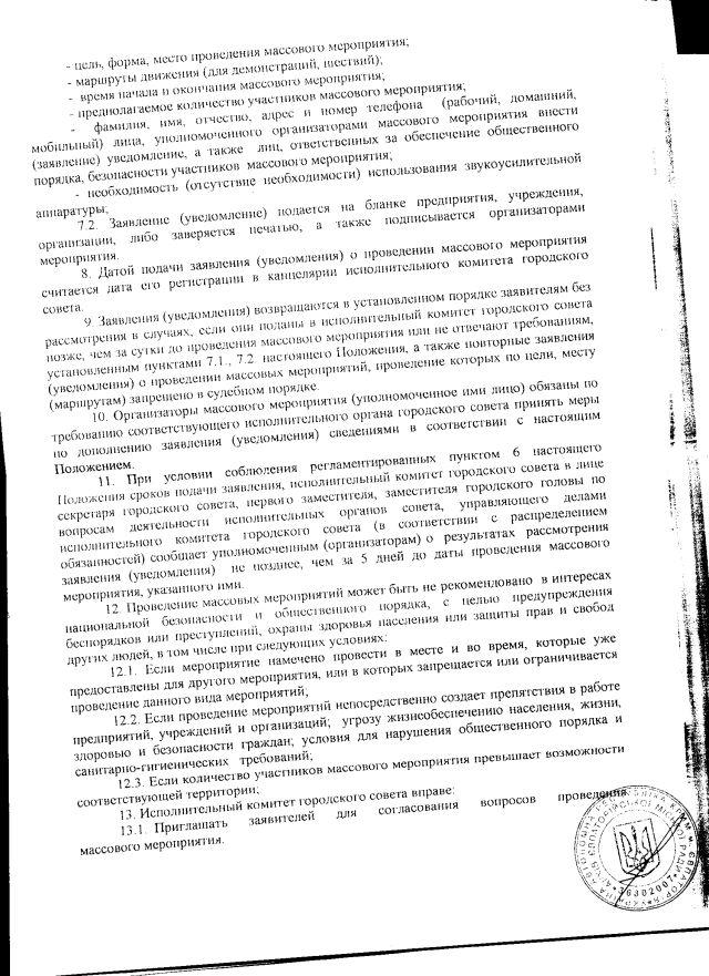 Євпаторія-39-2012-2