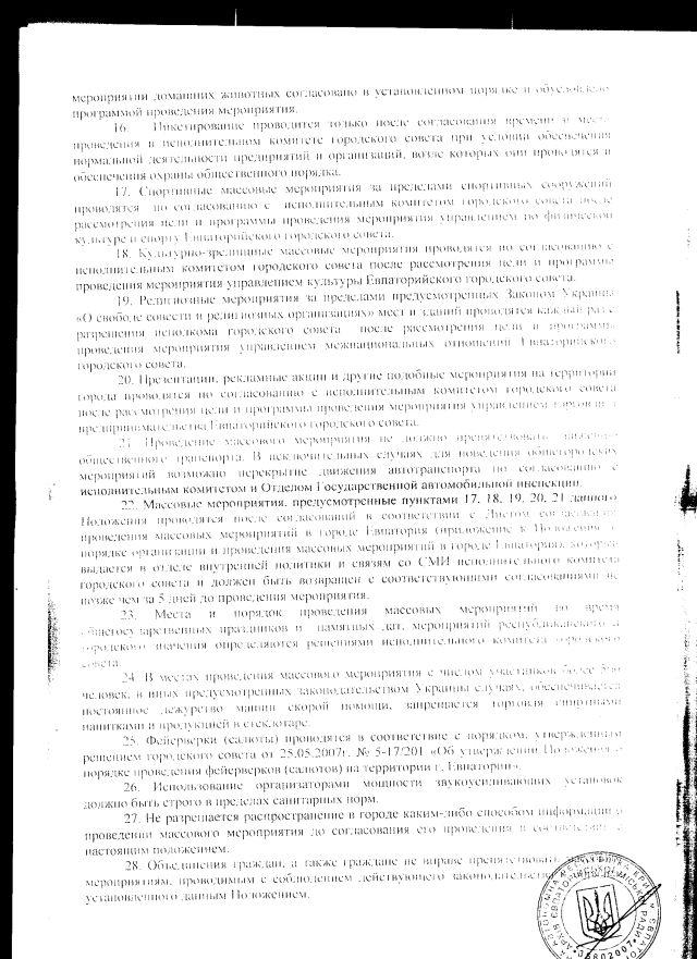 Євпаторія-39-2012-4
