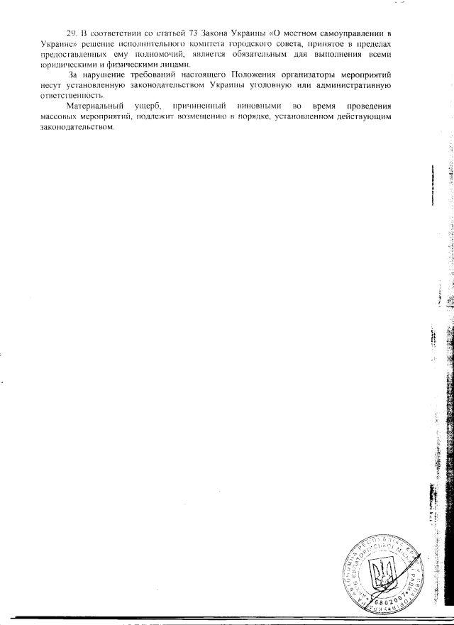 Євпаторія-39-2012-5