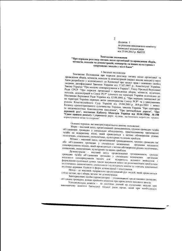 Ізюм-39-2012-1