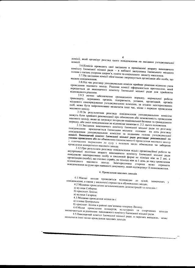 Ізюм-39-2012-2