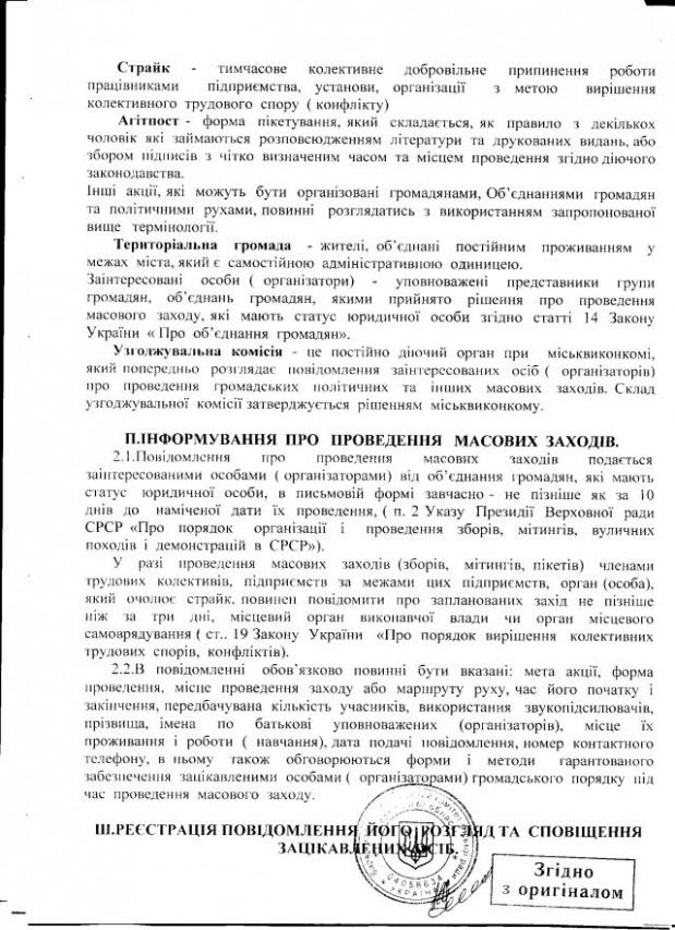 Барвінкове-39-2012-2
