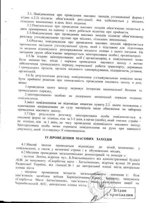 Барвінкове-39-2012-3