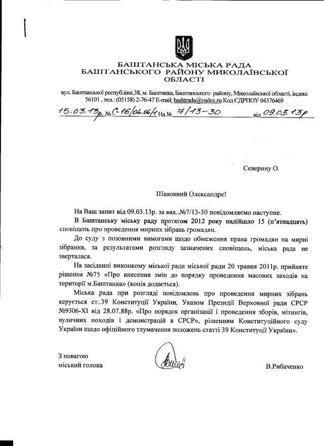 Баштанка-39-2012-1
