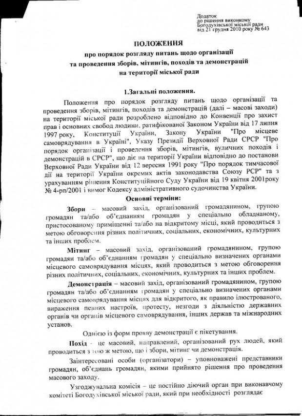 Богодухів-39-2012-1