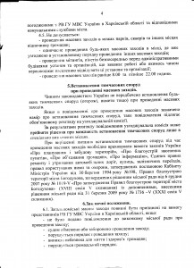 Богодухів-39-2012-4