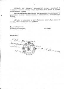 Богодухів-39-2012-5
