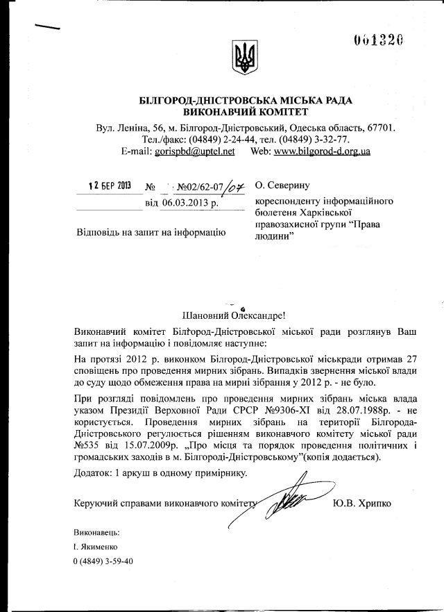 Білгород-Дністровський-39-2012-1