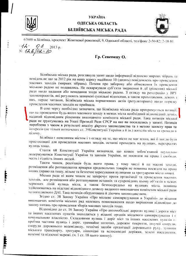 Біляївка-39-2012-1