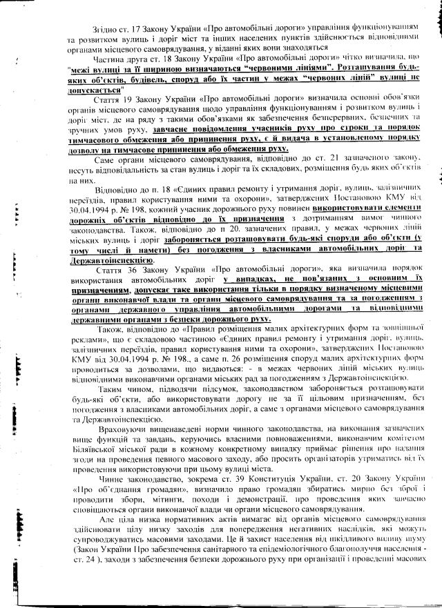Біляївка-39-2012-2