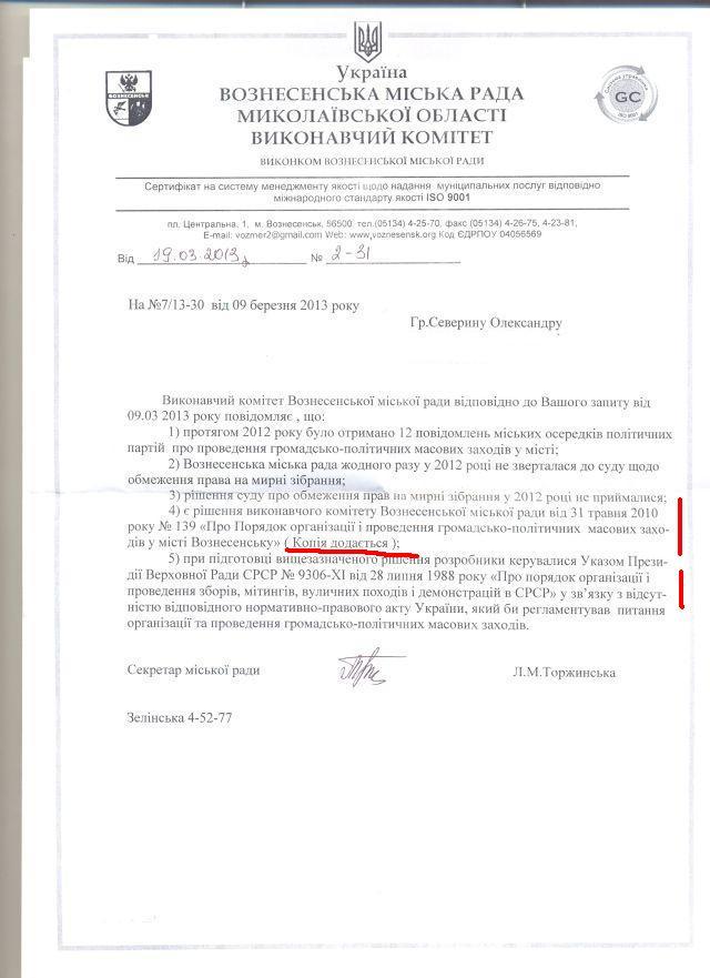 Вознесенськ-39-2012