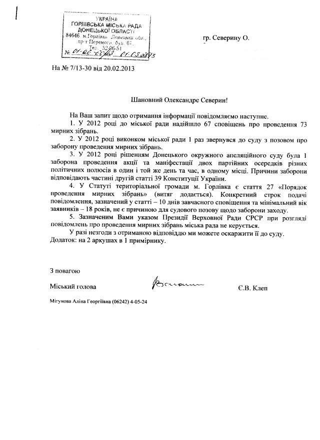 Горлівка-39-2012-1