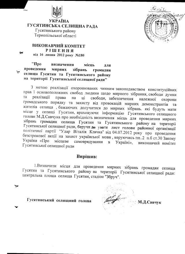 Гусятин-39-2012