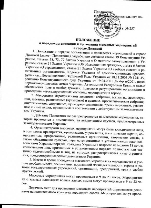 Джанкой-39-2012-1