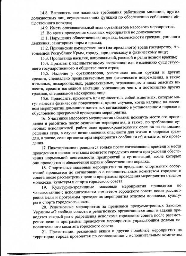 Джанкой-39-2012-5