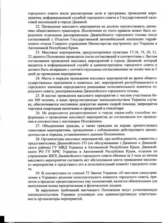 Джанкой-39-2012-6