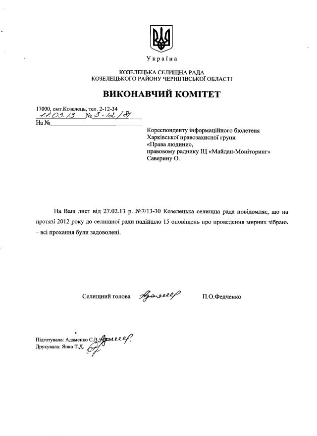 Козелець-39-2012