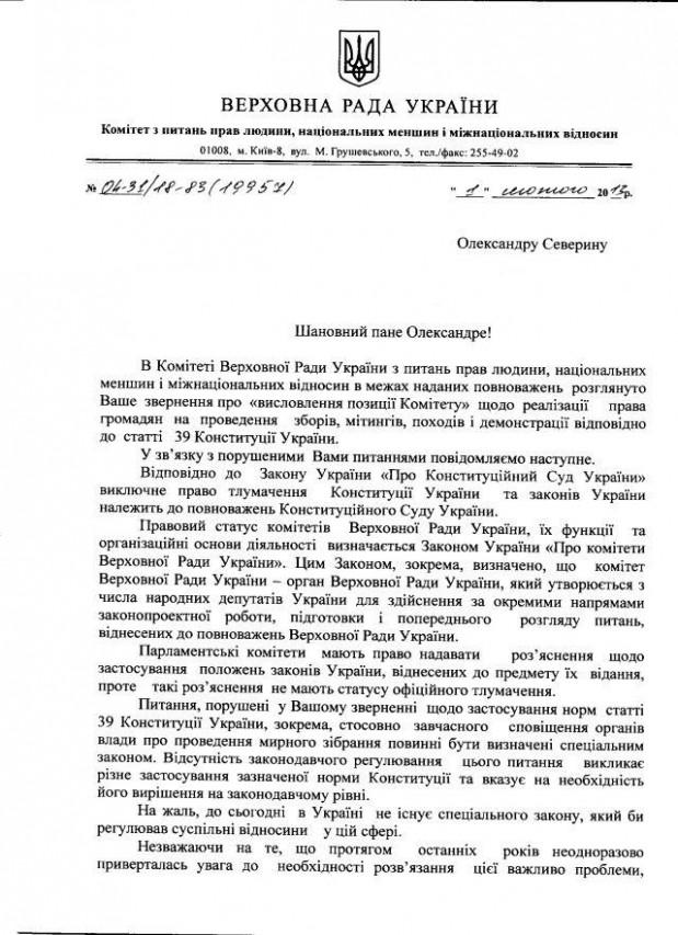 Комітет-одинпротест-відп-1