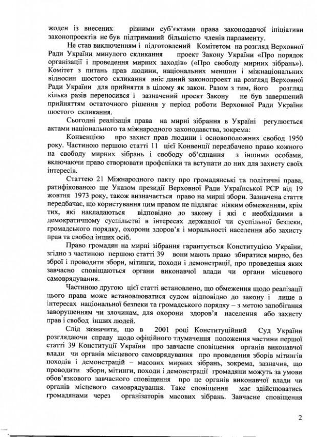 Комітет-одинпротест-відп-2