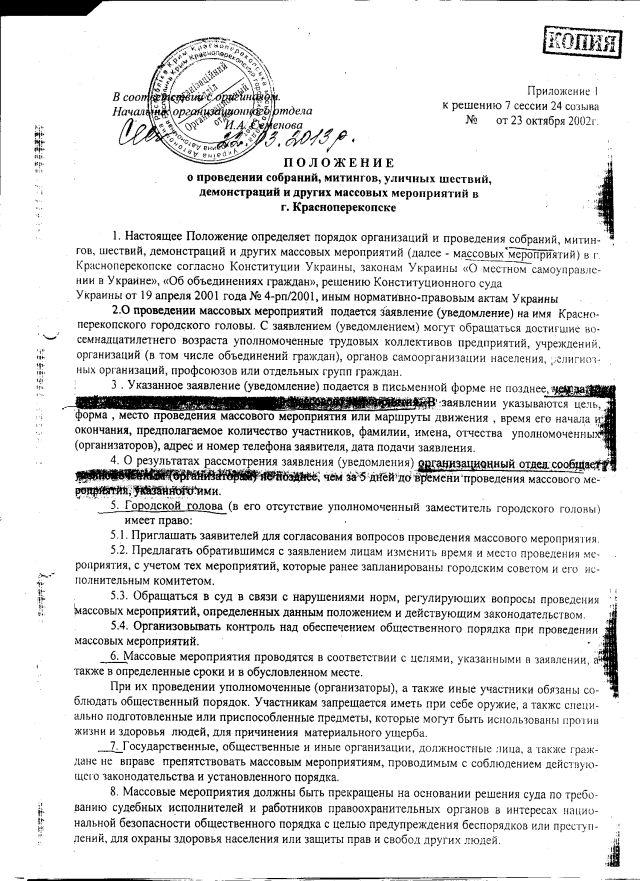 Красноперекопськ-39-2012-1