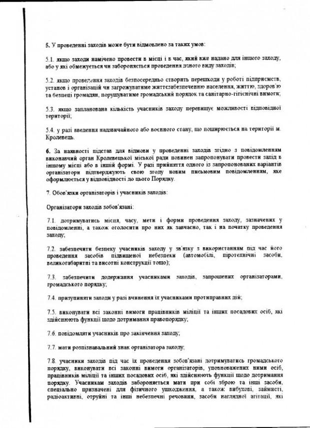 Кролевець-39-2012-2