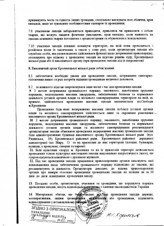 Кролевець-39-2012-3