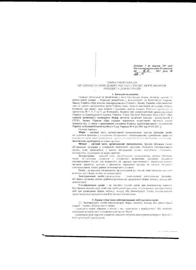 Куп'янськ-39-2012-1