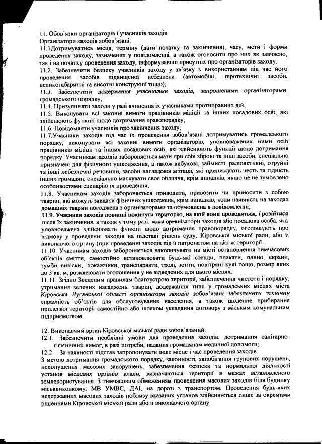 Кіровськ-39-2012-3