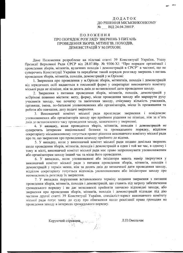 Оріхів-39-2012