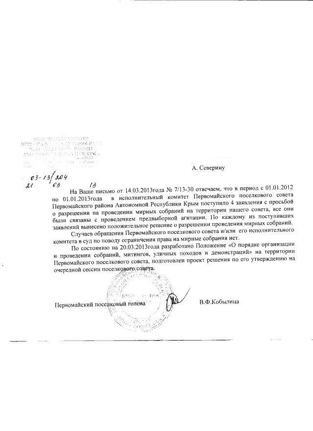 Первомайське-39-2012