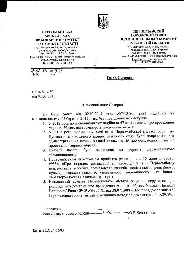 Первомайськ-39-2012-1
