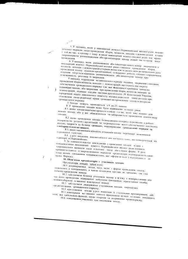 Первомайськ-39-2012-3