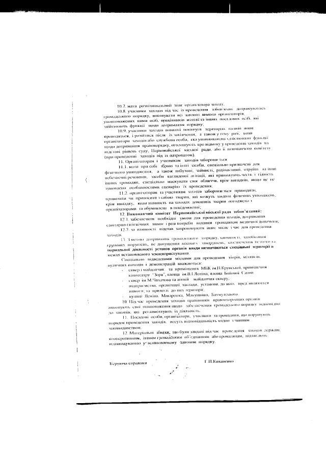 Первомайськ-39-2012-4