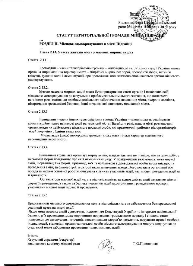 Підгайці-39-2012