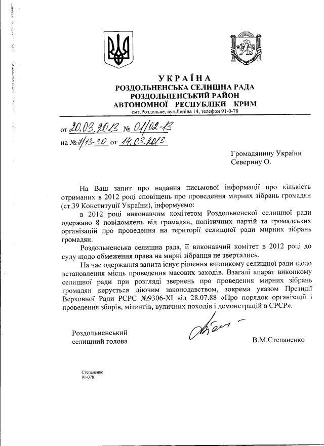 Роздольне-39-2012