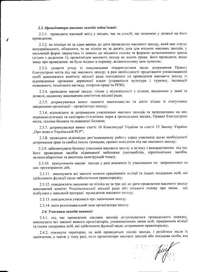 Роздільна-39-2012-2