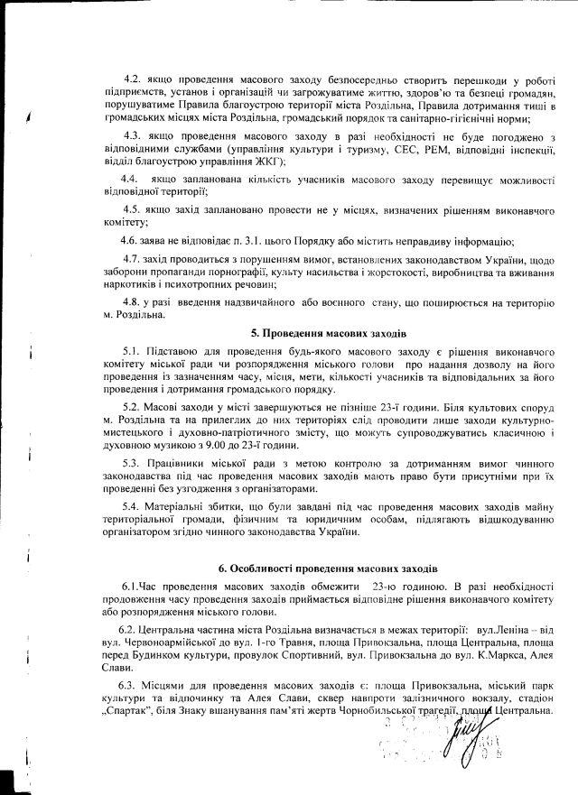 Роздільна-39-2012-4