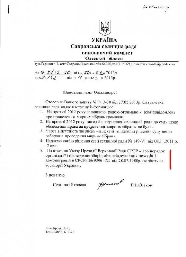 Саврань-39-2012-1