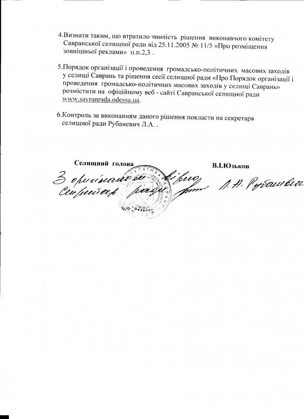 Саврань-39-2012-3