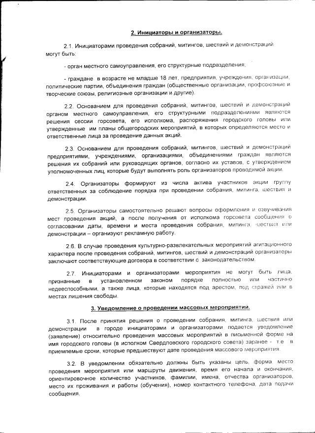 Свердловська-39-2012-4