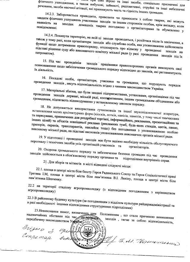 Хорол-39-2012-5