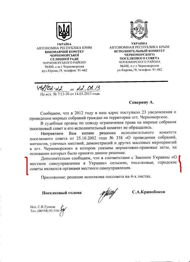 Чорноморське-39-2012-1