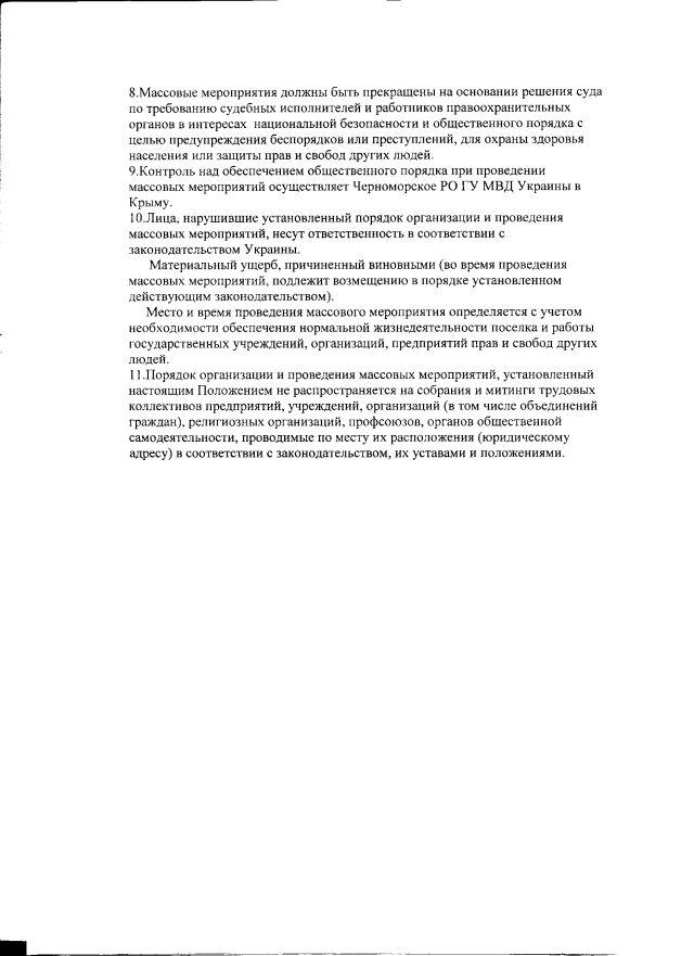 Чорноморське-39-2012-3