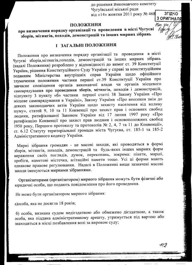 Чугуїв-39-2012-1