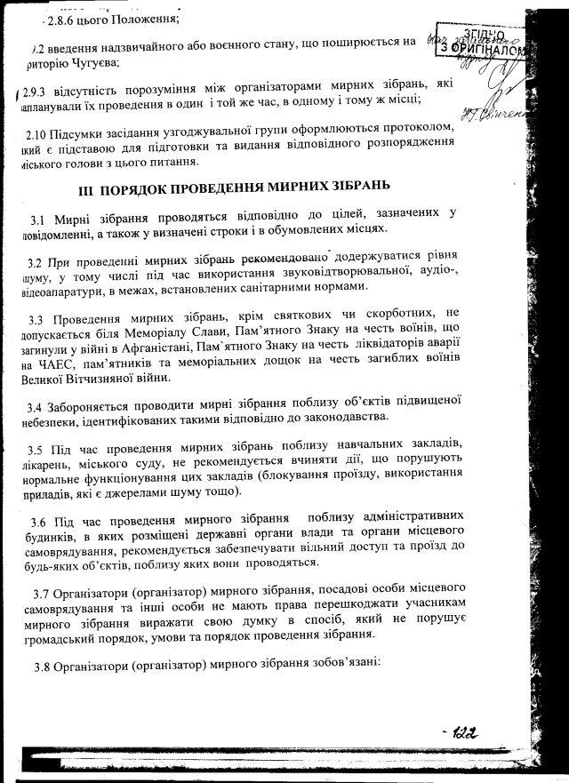 Чугуїв-39-2012-4