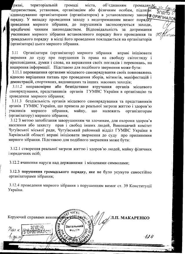 Чугуїв-39-2012-6
